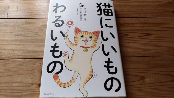 猫にいいものわるいもの