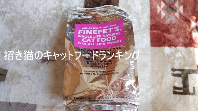 ヤバッ!ファインペッツを食べた猫が激変?ステマの口コミ断固拒否